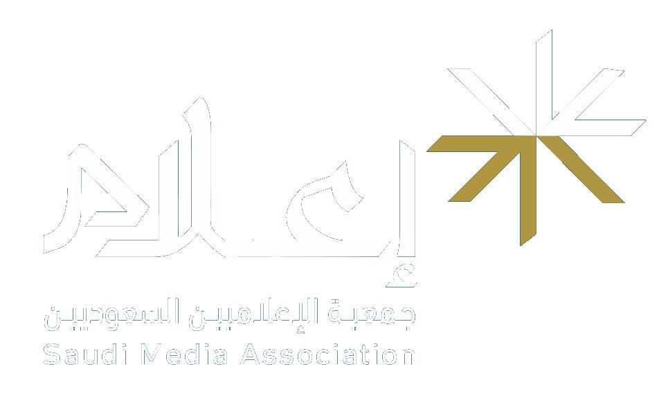 جمعية الاعلاميين السعوديين